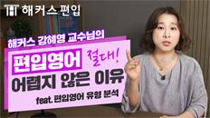 [편입] 편입영어 고득점이 하고 싶다면? 특징 먼저 알고 가자! - 해커스 강혜영