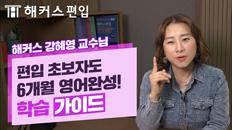 [편입] 편입영어 초보자를 위한 6개월 완성 학습가이드! - 해커스 강혜영