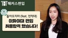 [편입합격] 이화여자대학교 최종합격! 우단해 합격생 인터뷰
