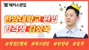 학점은행제 학사편입으로 한양대 편입합격! - 김성욱 합격생