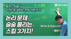 [편입논리] 편입영어, 논리 문제 술술 풀리는 3스킬! - 해커스 박동석