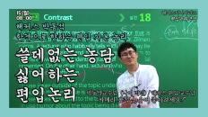 [편입논리] 쓸데없는 농담 싫어하는 편입논리? - 해커스 박동석