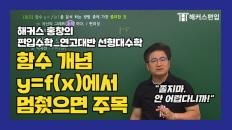 [편입수학] 함수 개념, y=f(x)에서 멈췄다면 주목!