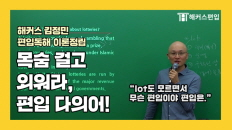 [편입독해] 목숨 걸고 외워라, 편입 다의어! - 해커스 김정민
