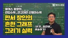 [편입수학] 판서 장인의 흔한 그래프 그리기 실력..! - 해커스 홍창의