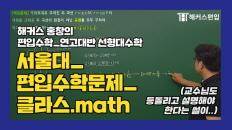 [편입수학] 서울대 편입수학 문제 클라스 - 해커스 홍창의