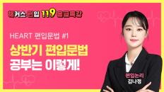 [119 응급특강 #1] 편입여신 김나정교수님의 상반기 편입문법 공부법!