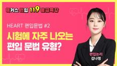 [119 응급특강 #2] 편입여신 김나정교수님의 시험에 자주 나오는 개념!