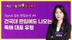 [119 응급특강 #4] 박현송교수님의 건대 편입독해 유형 알아보기