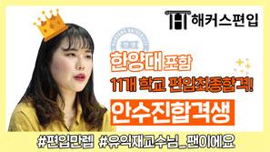 유익재교수님과 한양대 포함 총 11개 편입합격! - 안수진합격생