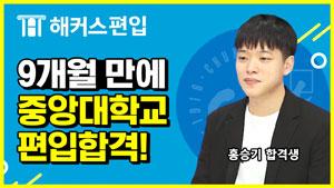 서바이벌 특별반 시스템으로9개월만에 중앙대학교 편입합격!|홍승기 합격생