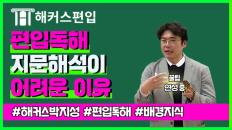 박지성교수님의 편입독해 지문해석이 어려운 이유!